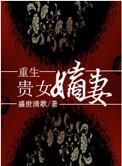 重生(sheng)貴女(nv)嫡妻