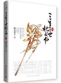 三生三世枕上书(两卷全)