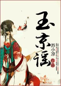玉(yu)京(jing)謠