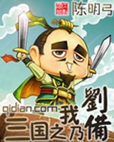 三国之我乃刘备