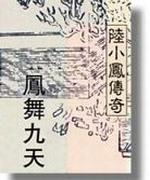 陆小凤系列凤舞九天