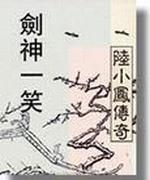 陆小凤系列剑神一笑