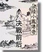 陆小凤系列决战前后