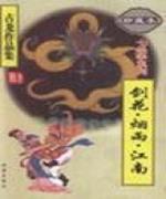 剑·花·烟雨·江南