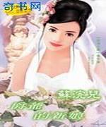 爵爷的新娘