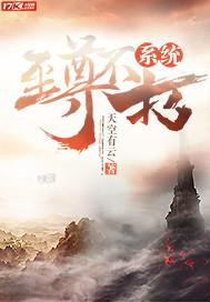 至(zhi)尊不朽系統