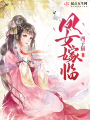 鳳女(nv)嫁(jia)臨