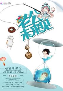 老(lao)公未來(lai)見(jian)