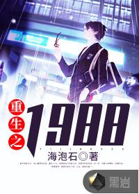 重生(sheng)之1988